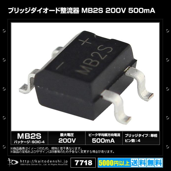 Kaito7718(50個) ブリッジダイオード整流器 MB2S 200V 500mA (SOIC-4)