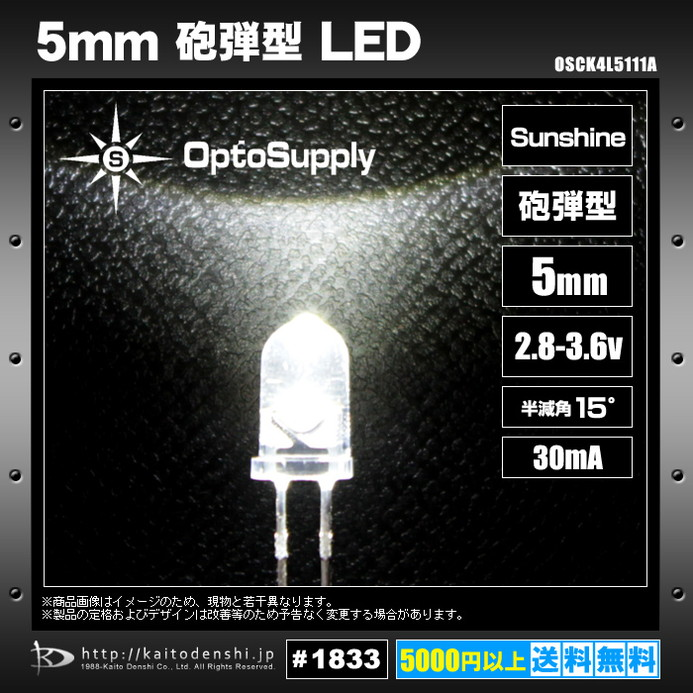 Kaito1833(50個) LED 砲弾型 5mm Sunshine OptoSupply 30mA 15deg [OSCK4L5111A]