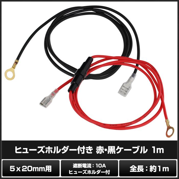 Kaito6052(1個) 5x20mm用 ヒューズホルダー付き 赤・黒ケーブル 1m