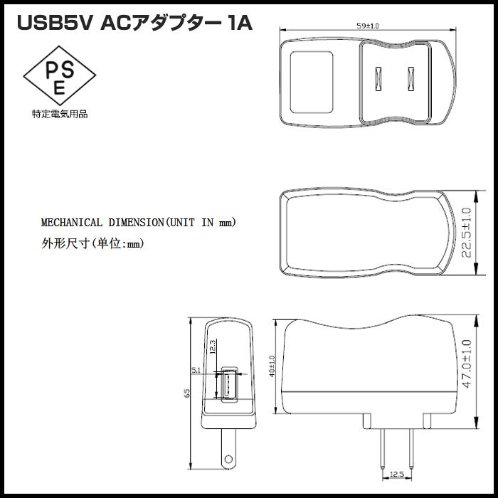 6721(50個) USB ACアダプタ【安心の1年保証】  1A AC100V-DC5V (RS-05010001) ROADSUNNY [PSEマーク付/プラスチック製]