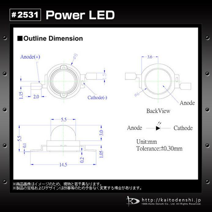 Kaito2531(1000個) パワーLED 3W 白色(KD-JP3W-W)