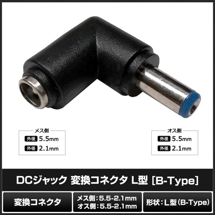 8975(10個) DCジャック 変換コネクタ(5.5-2.1mm→5.5-2.1mm) L型 [B-Type]