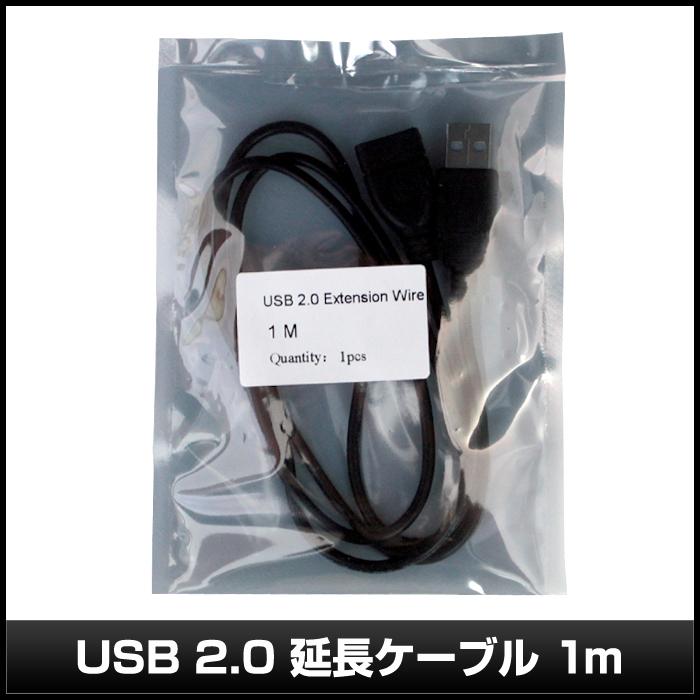 Kaito7865(50本) USB 2.0 延長ケーブル 1m
