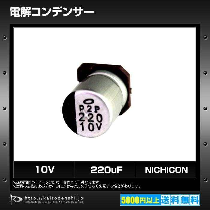 [s094] 電解コンデンサー 10V 220uF (UUX1A221MNL1GS) [Nichicon] (10個)