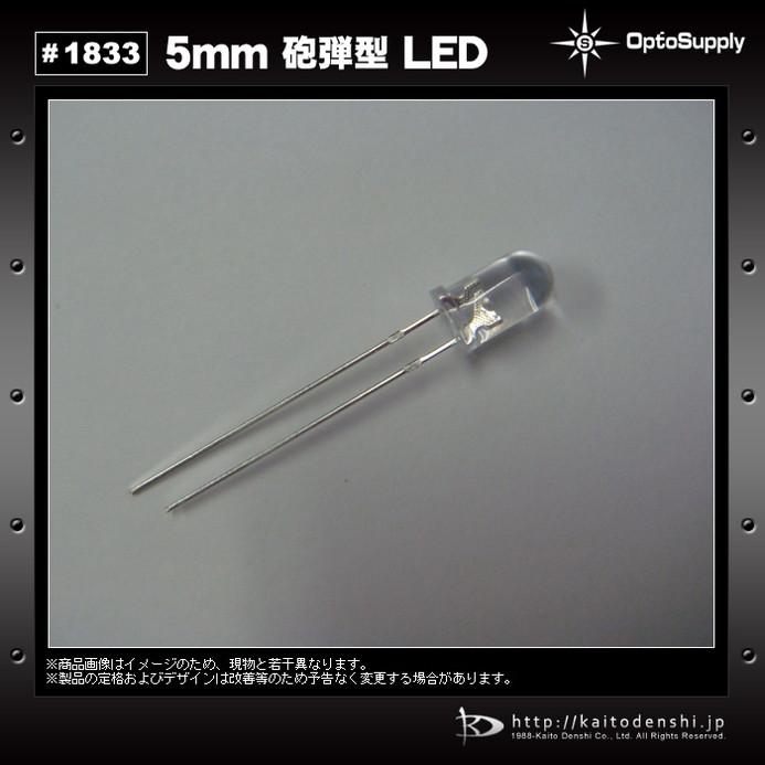 Kaito1833(500個) LED 砲弾型 5mm Sunshine OptoSupply 30mA 15deg [OSCK4L5111A]