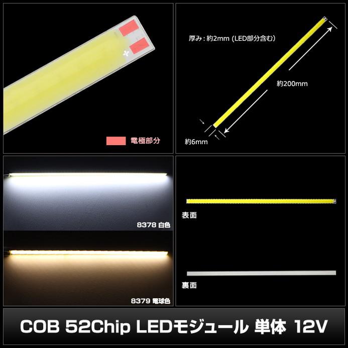 [1個] COB 200×6mm 12V 0.7A