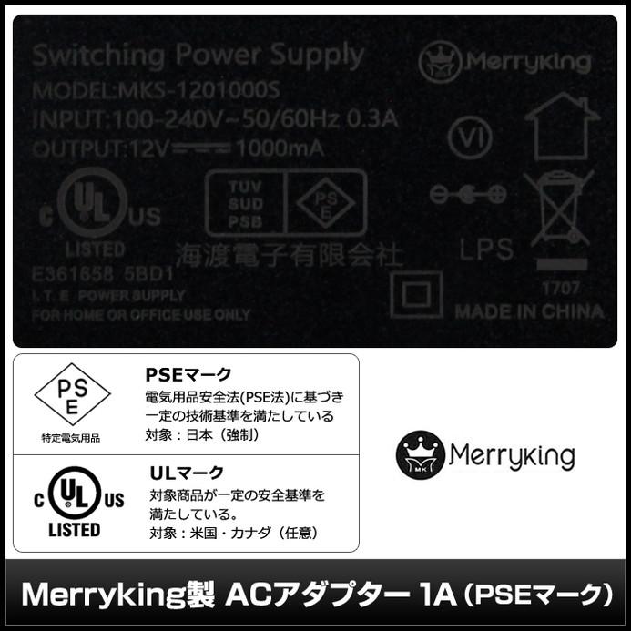 6750(500個) ACアダプター 12V/1A [L型コネクタ] (MKS-1201000S) AC100V〜240V Merryking PSE/RoHS対応 安心の1年保証