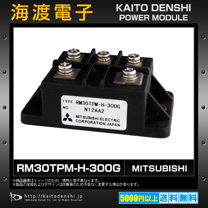 RM30TPM-H-300G (1個) パワーダイオードモジュール〉 MITSUBISHI 【中古】