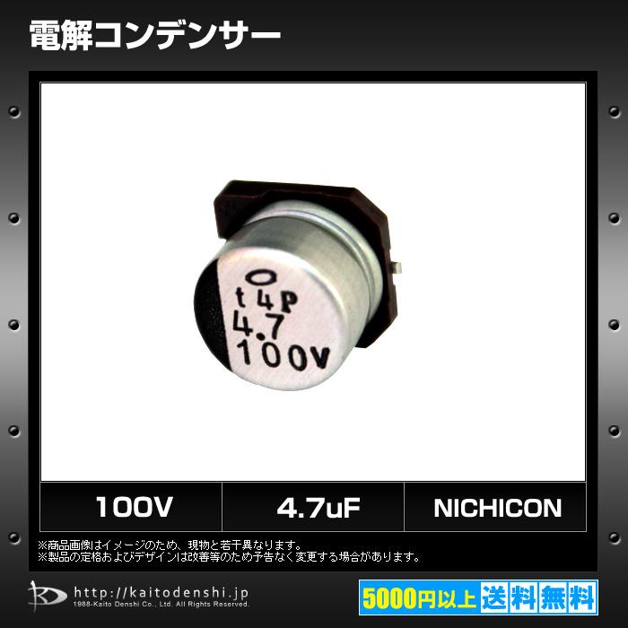 [s095] 電解コンデンサー 100V 4.7uF (UUX2A4R7MCL1GS) [Nichicon] (10個)