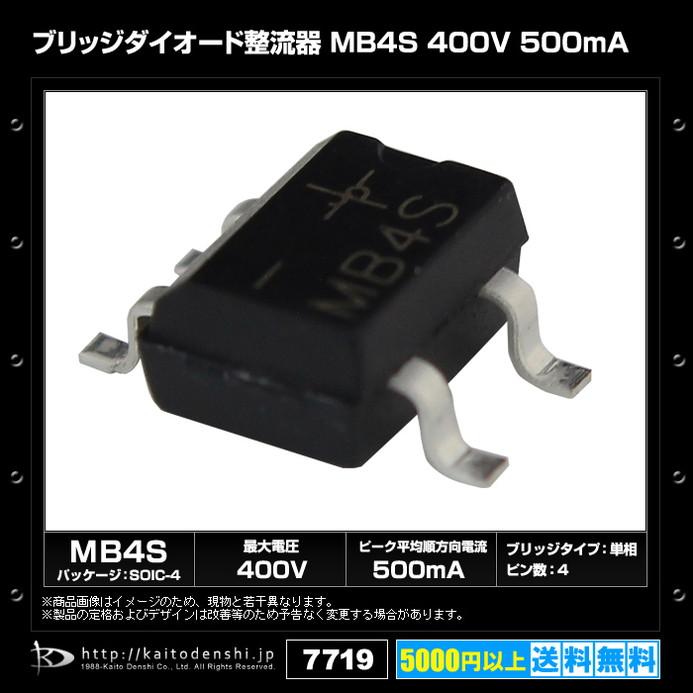 Kaito7719(10個) ブリッジダイオード整流器 MB4S 400V 500mA (SOIC-4)