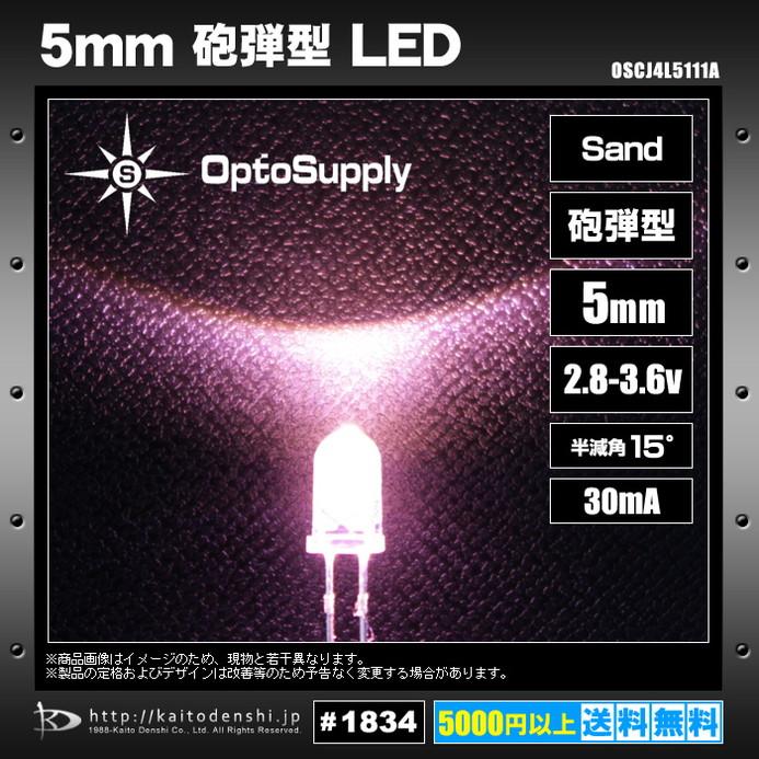 Kaito1834(100個) LED 砲弾型 5mm Sand OptoSupply 30mA 15deg [OSCJ4L5111A]