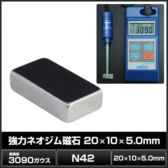 7098(1000個) 強力ネオジム磁石 20×10×5.0mm