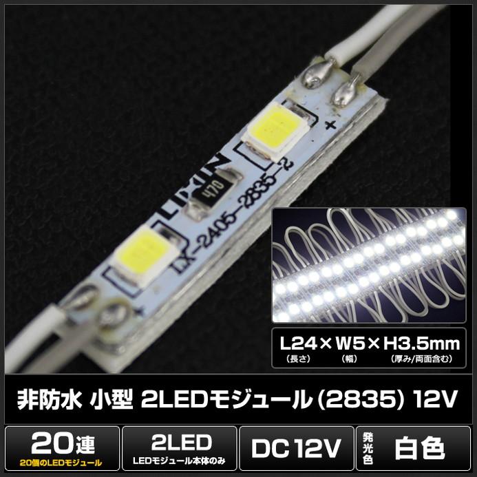 8513(20連×1set) 非防水 小型 2LEDモジュール (2835) 12V 白色(second) 単体