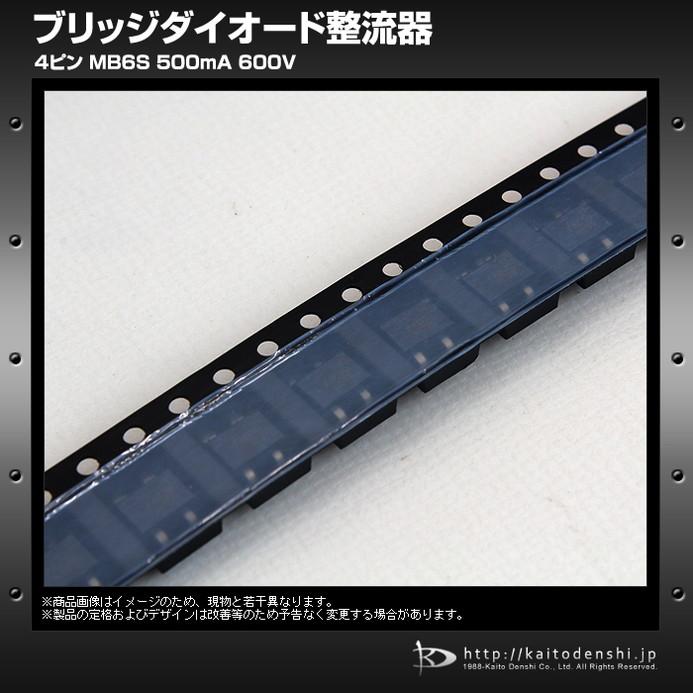 Kaito7745(50個) ブリッジダイオード整流器 4ピン MB6S 500mA 600V