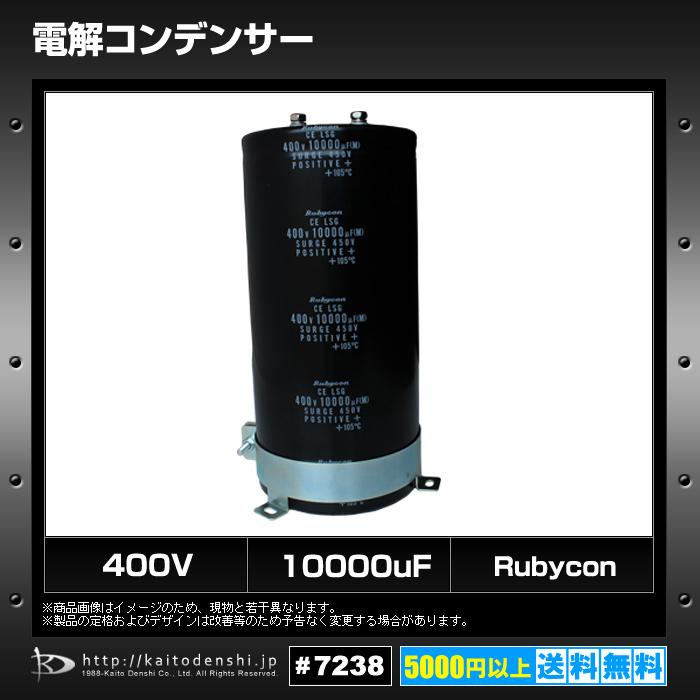 s093(10個) 電解コンデンサ 400V 10000UF 90×191 [Rubycon]