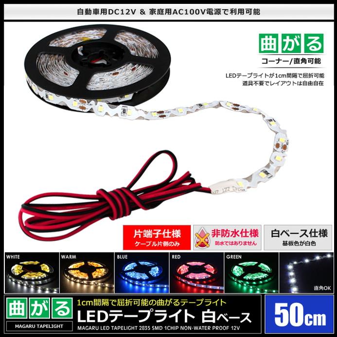 【1本】12V 曲がる 非防水 LEDテープライト 50cm(片端子ケーブル1.2m)白ベース