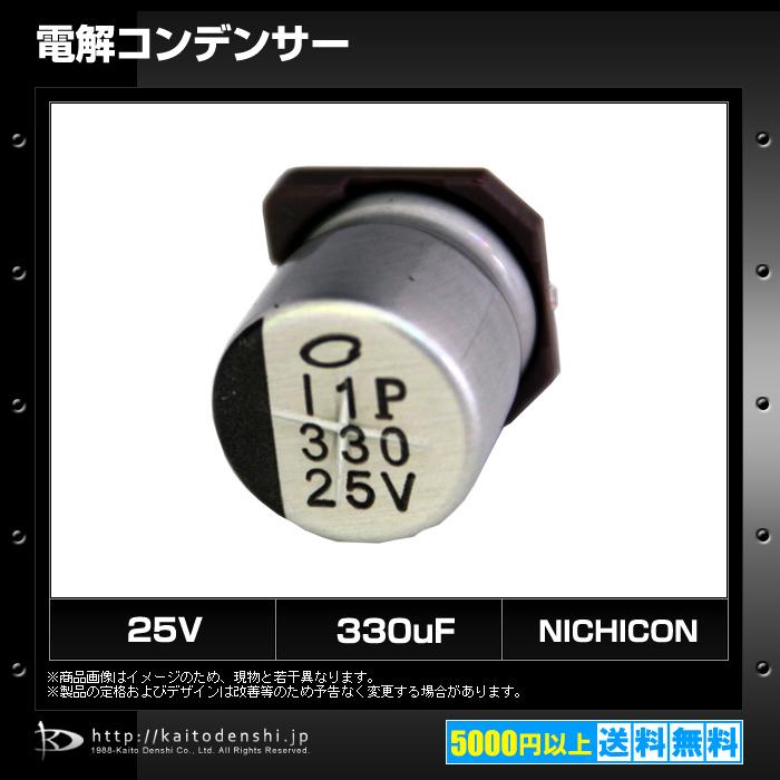 [s096] 電解コンデンサー 25V 330uF (UUX1E331MNL1GS) [Nichicon] (10個)