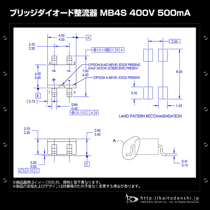 Kaito7719(100個) ブリッジダイオード整流器 MB4S 400V 500mA (SOIC-4)