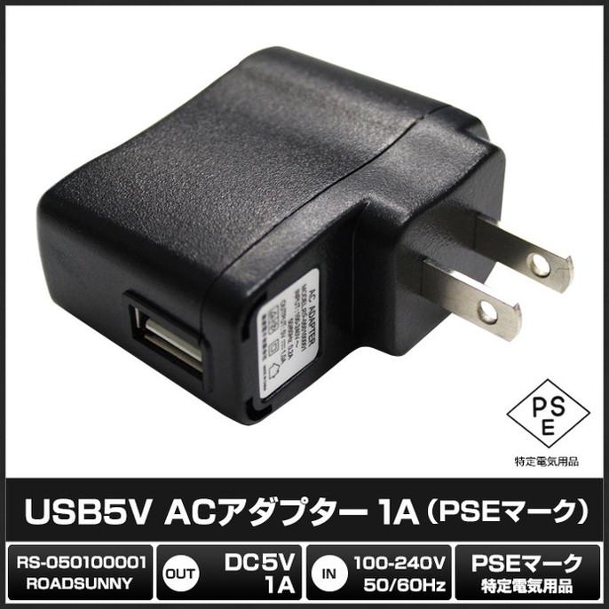 6721(1000個) USB ACアダプタ【安心の1年保証】  1A AC100V-DC5V (RS-05010001) ROADSUNNY [PSEマーク付/プラスチック製]