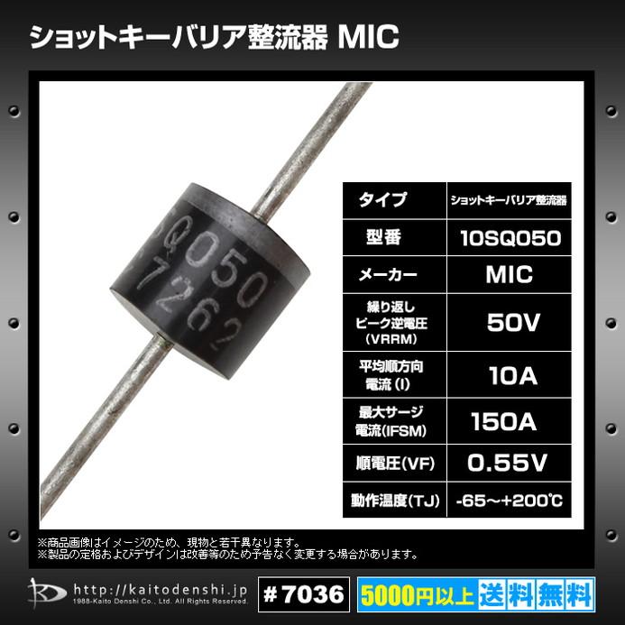 7036(10個) ショットキーバリア整流器 10SQ050