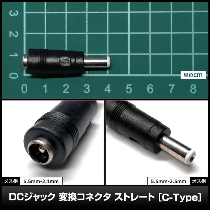 8976(1個) DCジャック 変換コネクタ(5.5-2.1mm→5.5-2.5mm) ストレート [C-Type]