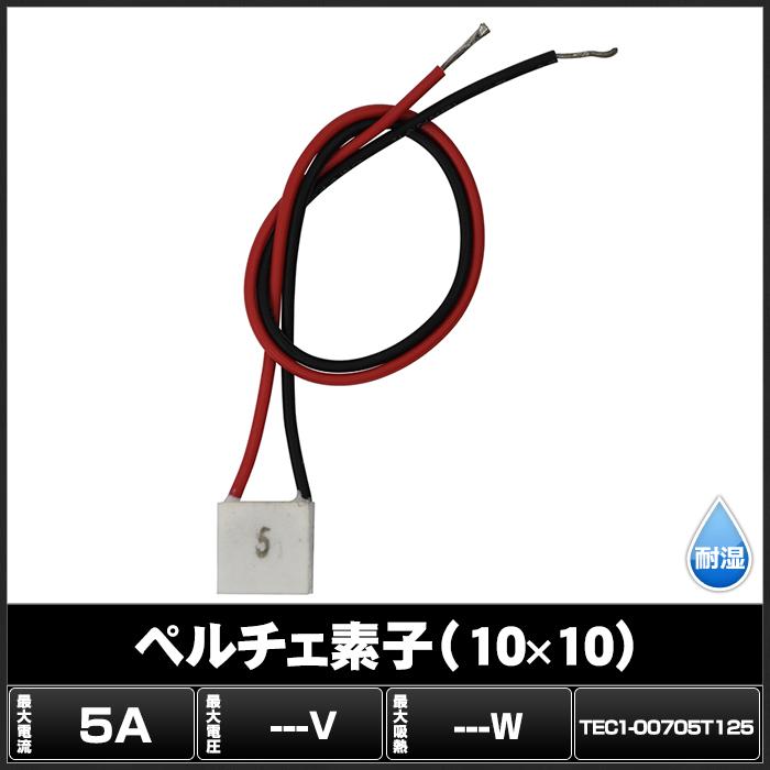Kaito7782(1個) ペルチェ素子 TEC1-00705T125 (10x10) 5A