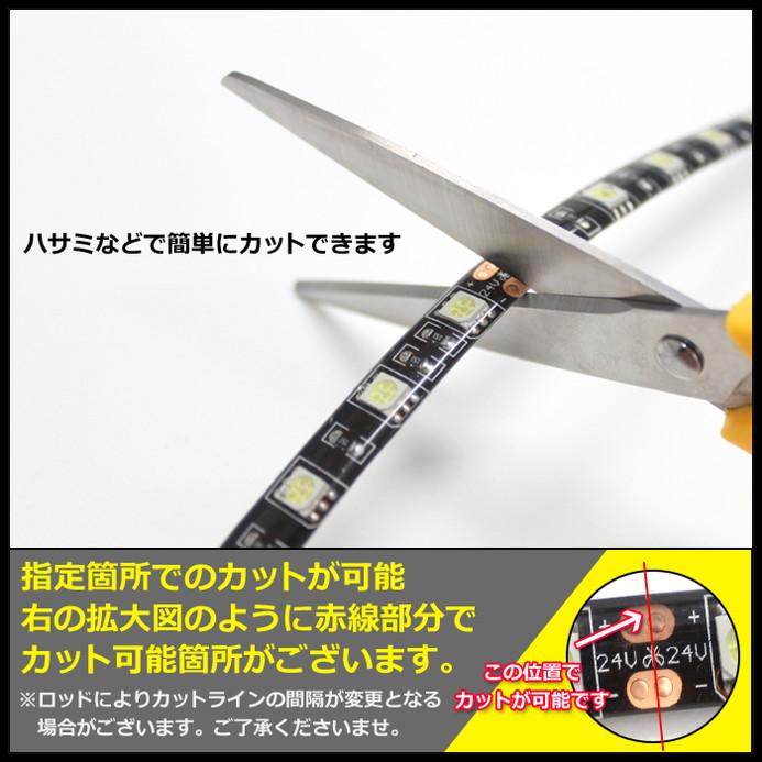 超安24V(1本) 防水LEDテープライト 3チップ 500cm [黒ベース | ケーブル12cm]