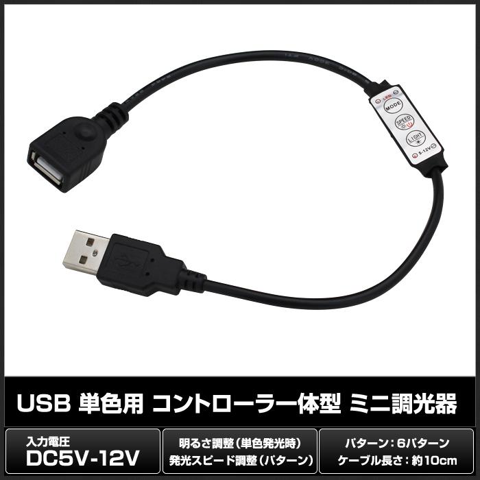 Kaito7878(1個) USB 単色用 コントローラ一体型 ミニ調光器 5V〜12V 3スイッチ [10cm×2]