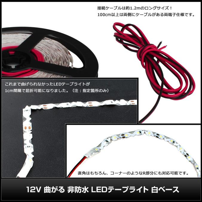 【10本】12V 曲がる 非防水 LEDテープライト 50cm(片端子ケーブル1.2m) 白ベース