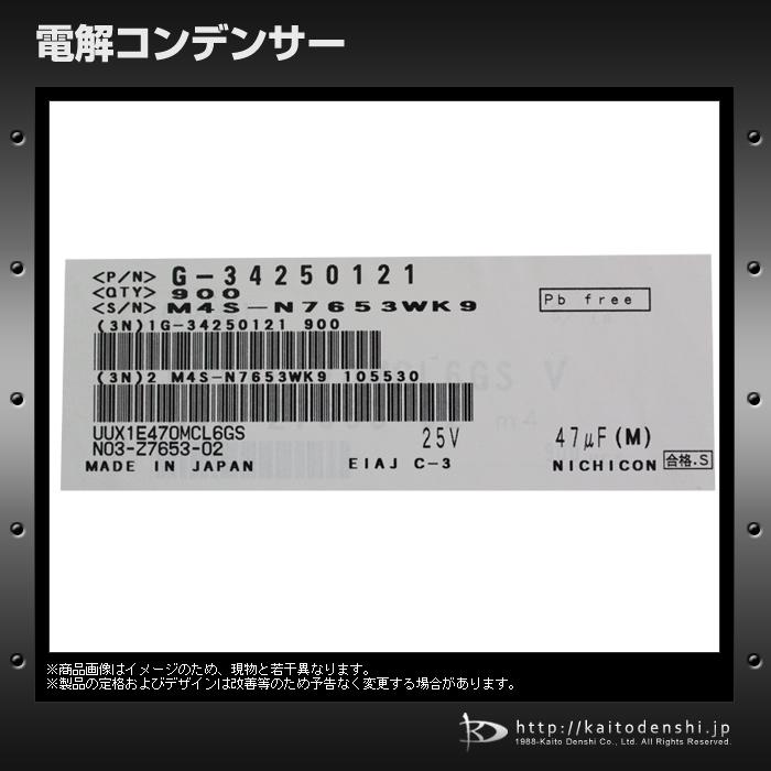 [s097] 電解コンデンサー 25V 47uF (UUX1E470MCL6GS) [Nichicon] (10個)