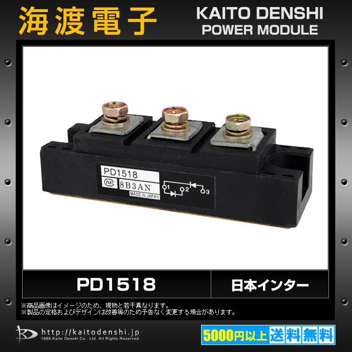PD1518 (1個) パワーダイオードモジュール 日本インター 【中古】