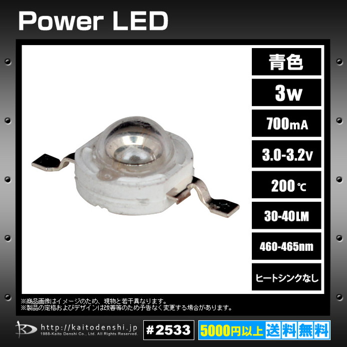 Kaito2533(1000個) パワーLED 3W 青色(KD-JP3W-B)