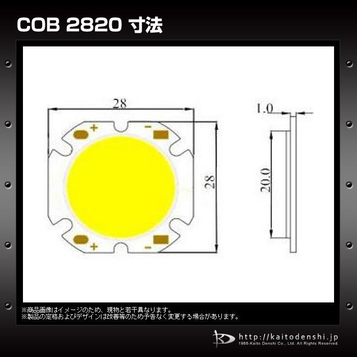 8450(1個) COB 2028 3W LEDモジュール 白色 9-11V 320mA 6000-6500K 110-120lm 80Ra