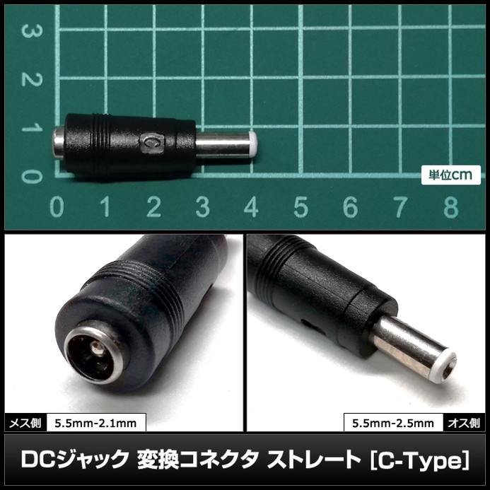 8976(10個) DCジャック 変換コネクタ(5.5-2.1mm→5.5-2.5mm) ストレート [C-Type]