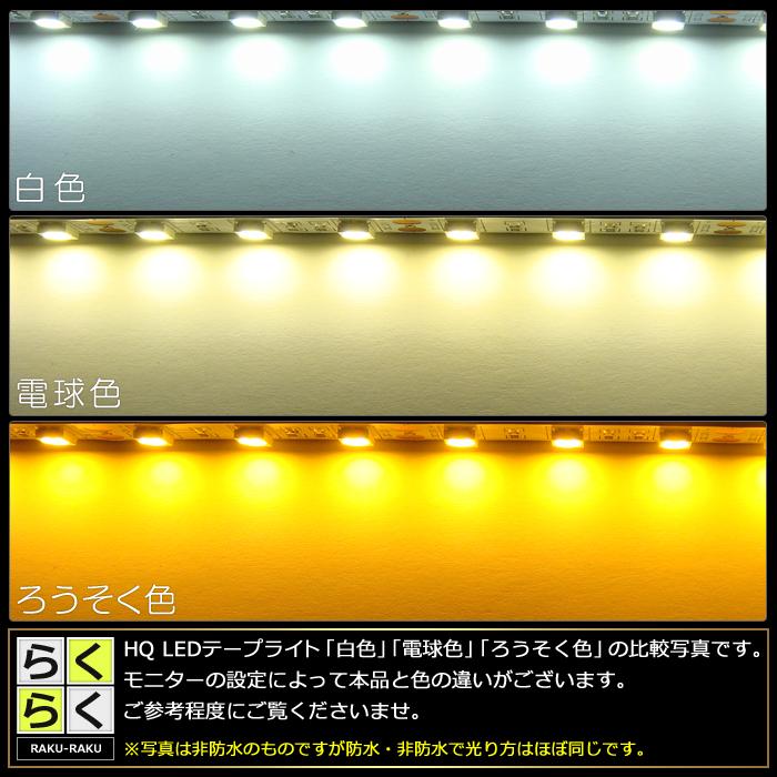 【らくらく250cm×2本セット】 防水3チップ LEDテープライト(RoHS対応) +調光器+対応アダプター付き