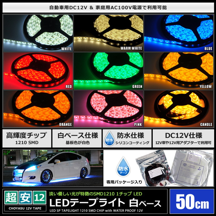 [50cm×1本] 超安12V 防水 LEDテープライト 1チップ 50cm [白ベース | ケーブル12cm]