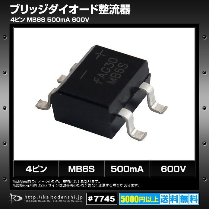 Kaito7745(500個) ブリッジダイオード整流器 4ピン MB6S 500mA 600V