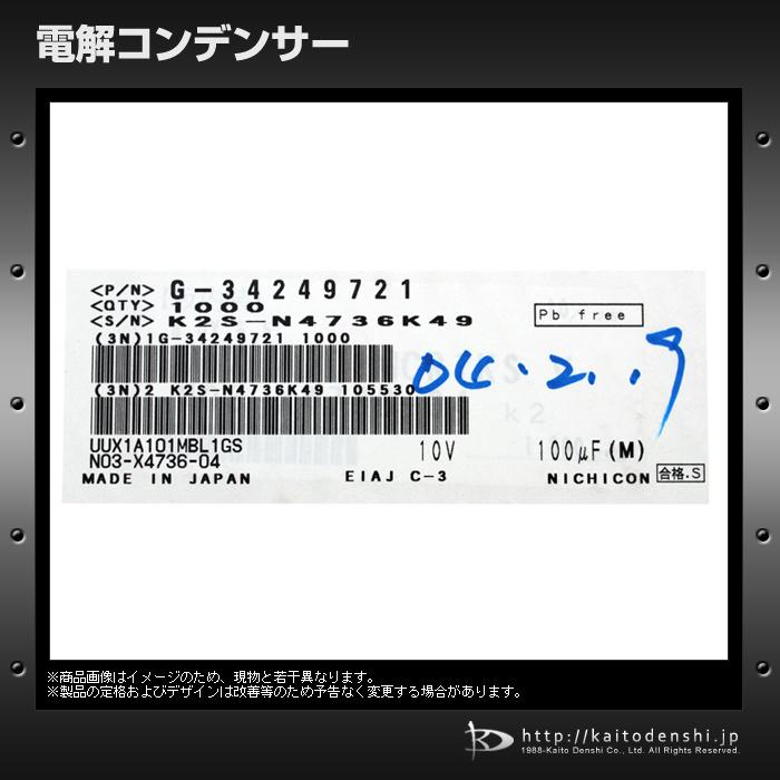 [s098] 電解コンデンサー 10V 100uF (UUX1A101MBL1GS) [Nichicon] (10個)