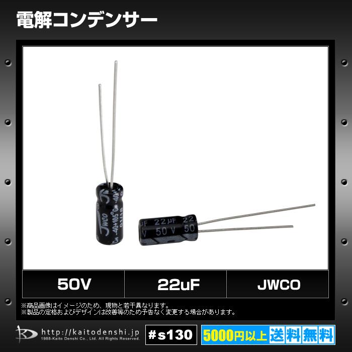 [s130] 電解コンデンサー 50V 22uF 5x12 [JWCO] (50個)