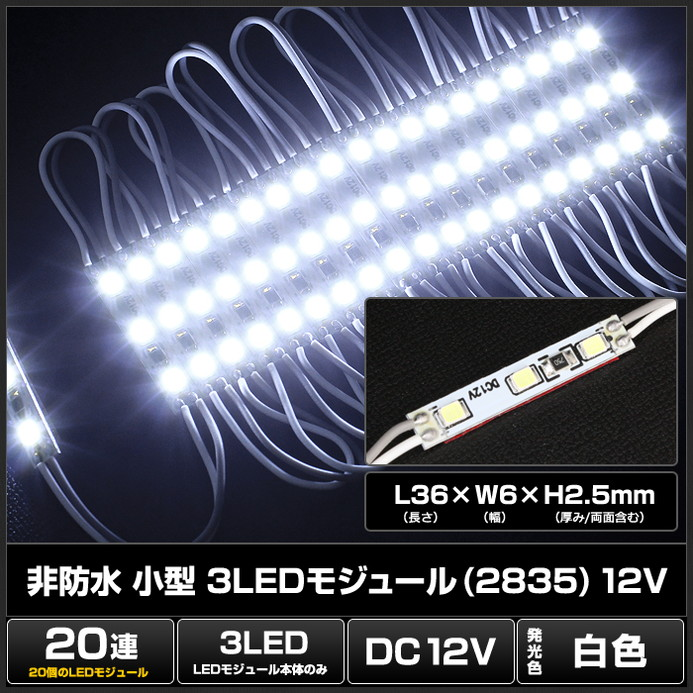 8490(20連×1set) 非防水 3LEDモジュール(2835 SMD) 12V 白色 (0.6cm×3.6cm)