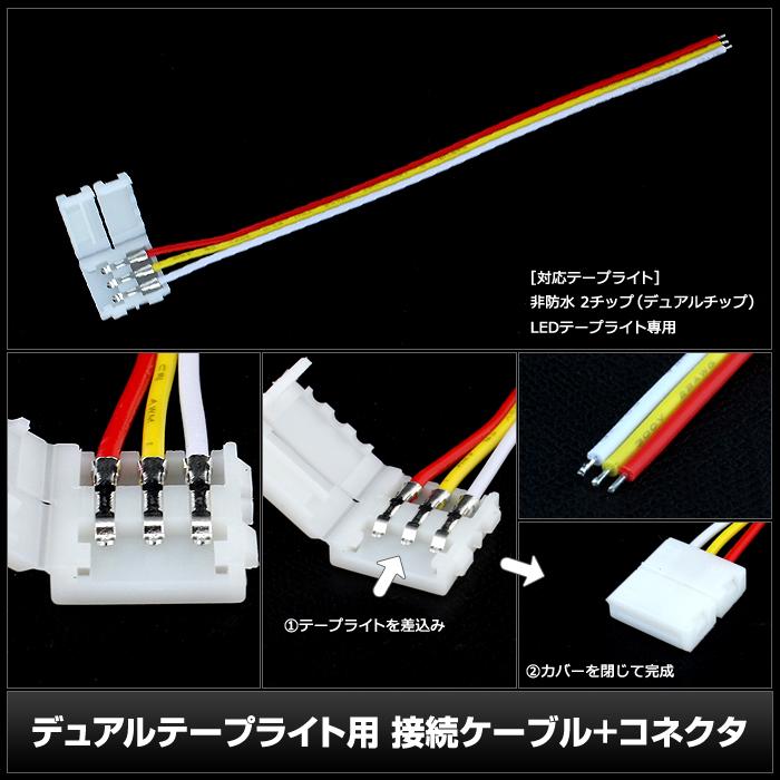 Kaito5565(100個) 10mm 非防水 デュアル(白/電球色) LEDテープライト用 接続ケーブル+コネクタ 片端子 14cm