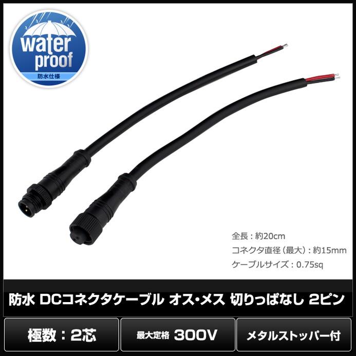6830(1個) 防水/IP65 DCコネクタケーブル (メタルストッパー付き) オス・メス 切りっぱなし 2ピン (小)