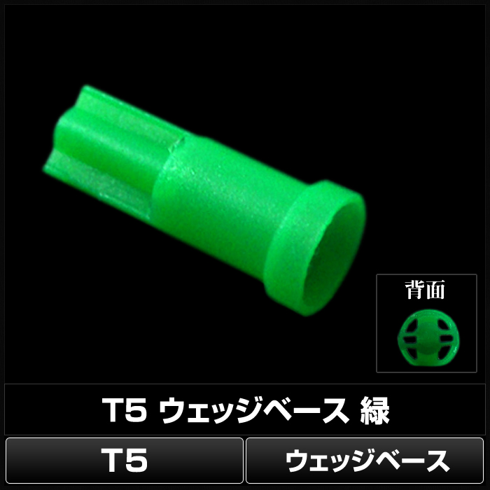 Kaito5505(1000個) T5 ウェッジベース 緑色