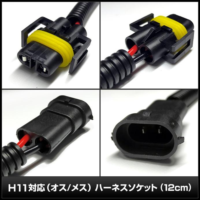 5423(1個) H11対応 (オス/メス) ハーネスソケット 12cm