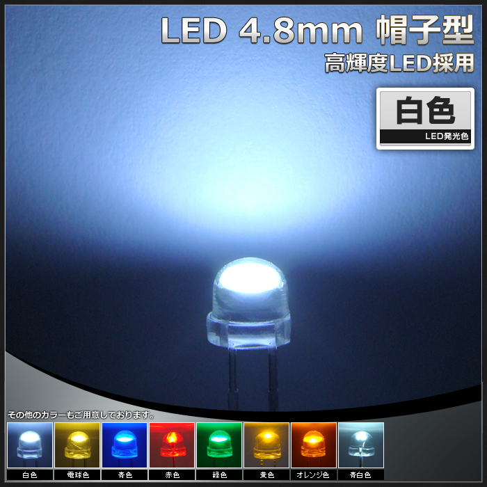 1613(1000個) LED 帽子型 4.8mm 白色 5000〜6000mcd