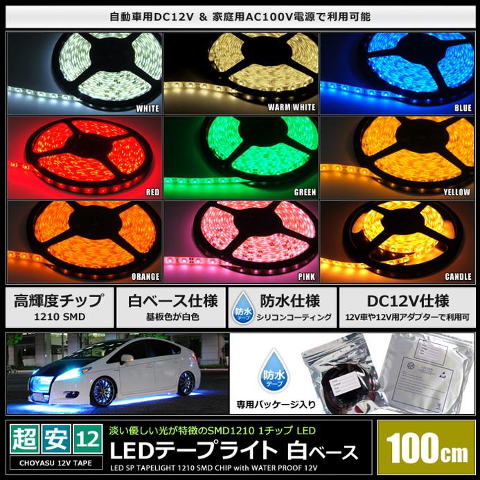 [100cm×1本] 超安12V 防水 LEDテープライト 1チップ 100cm [白ベース | ケーブル12cm]