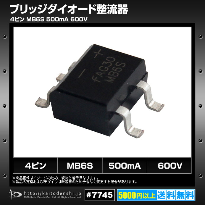 Kaito7745(1000個) ブリッジダイオード整流器 4ピン MB6S 500mA 600V