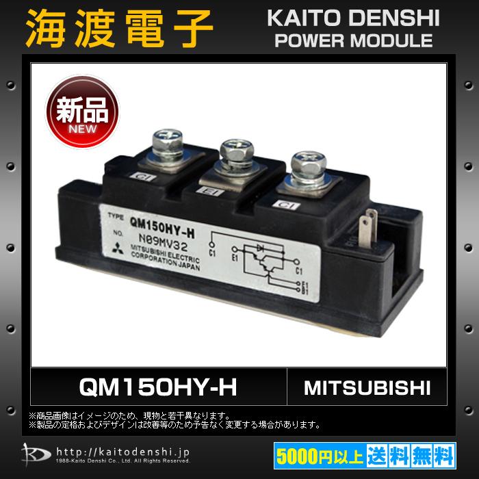 QM150HY-H (1個) パワーモジュール MITSUBISHI【新品】