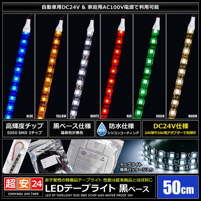 超安24V(1本) 防水LEDテープライト 3チップ 50cm [黒ベース | ケーブル12cm]