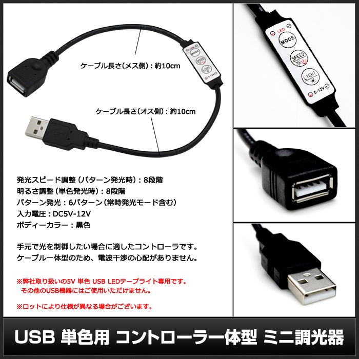 Kaito7878(50個) USB 単色用 コントローラ一体型 ミニ調光器 5V〜12V 3スイッチ [10cm×2]